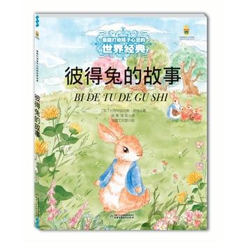 最能打动孩子心灵的世界经典童话—彼得兔的故事