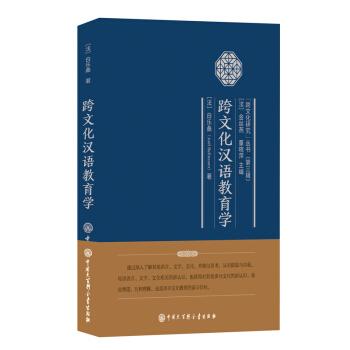 跨文化汉语教育学(精)