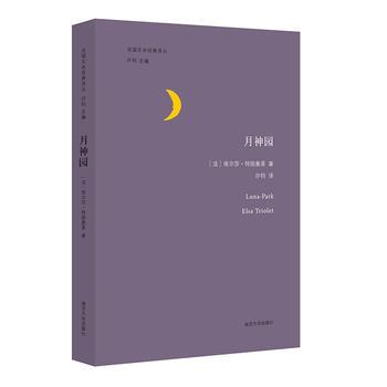 法国文学经典译丛:月神园