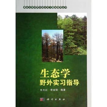 生态学野外实习指导