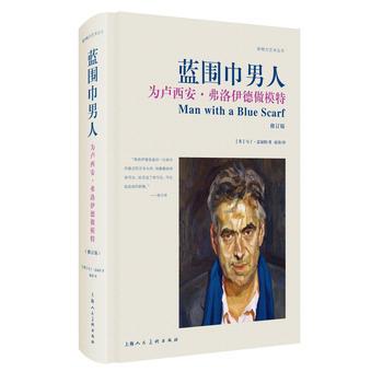 蓝围巾男人:为卢西安·弗洛伊德做模特(修订版)