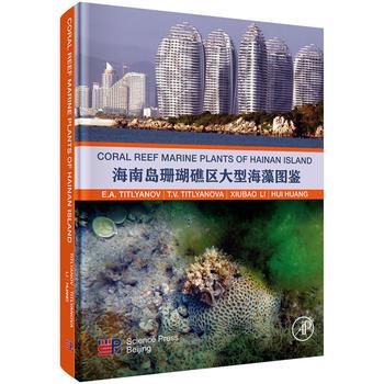 海南岛珊瑚礁区大型海藻(英文版)