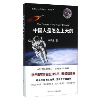 李鸣生走出地球村系列丛书:中国人是怎么上天的