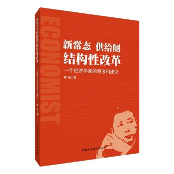 新常态·供给侧·结构性改革 一个经济学家的思考和建议