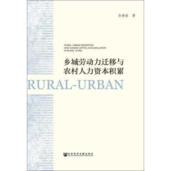 乡城劳动力迁移与农村人力资本积累