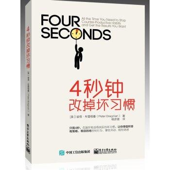 4秒钟改掉坏习惯