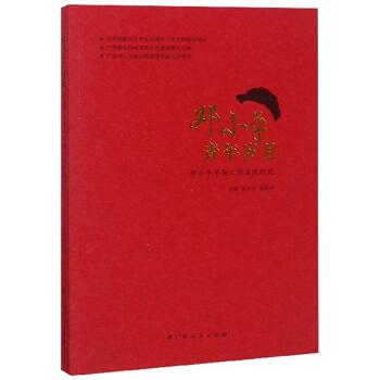 邓小平青年岁月:邓小平早期工作实践研究