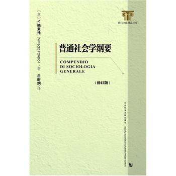 普通社会学纲要(修订版)