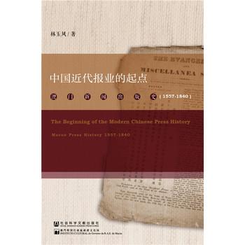 中国近代报业的起点:澳门新闻出版史(1557~1840)