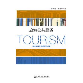 旅游公共服务