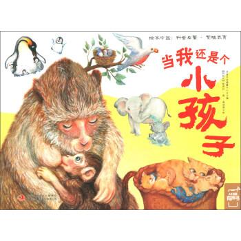 绘本中国:当我还是个小孩子