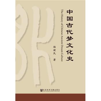 中国古代梦文化史