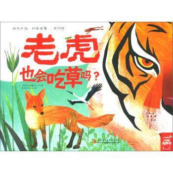 老虎也会吃草吗?