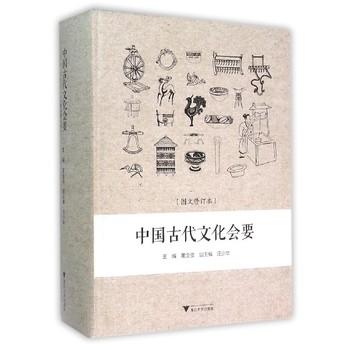 中国古代文化会要(图文修订本)(精装)