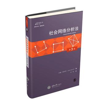 社会网络分析法(第3版)