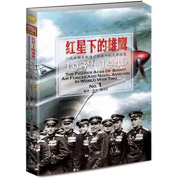 红星下的雄鹰:二战时期苏联海空军战斗机王牌纵览1939-1945 No.1