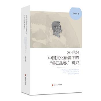 """20世纪中国文化语境下的""""鲁迅形象""""研究"""