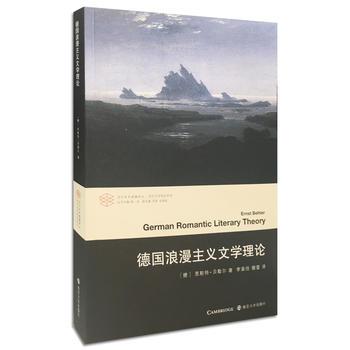 当代学术棱镜译丛:德国浪漫主义文学理论