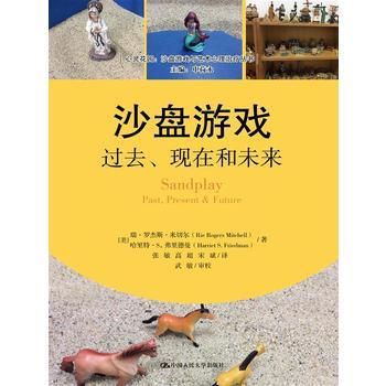 沙盘游戏:过去、现在和未来(心灵花园·沙盘游戏与艺术心理治疗丛书)