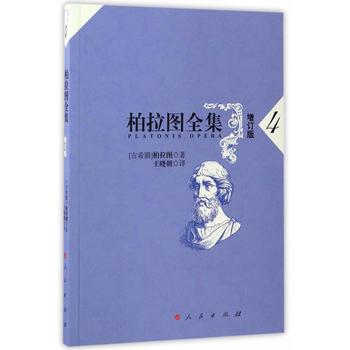 柏拉图全集(增订版)4