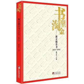 书里淘金:新京报荐书:2015-2016