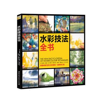 水彩技法全书