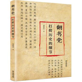 翻书党:打捞历史的细节