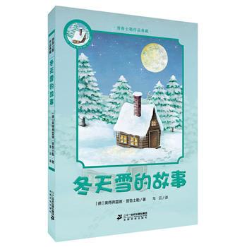 普鲁士勒作品典藏  冬天雪的故事