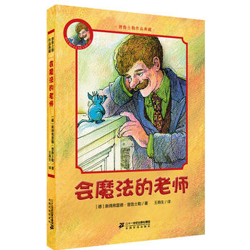 普鲁士勒作品典藏  会魔法的老师