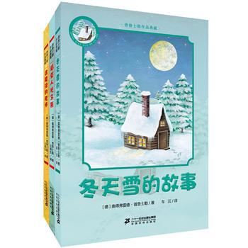 普鲁士勒作品典藏 (共3册)会魔法的老师/稻草人托马斯/冬天雪的故事