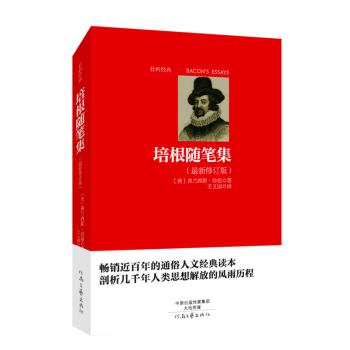 培根随笔集(最新修订版)