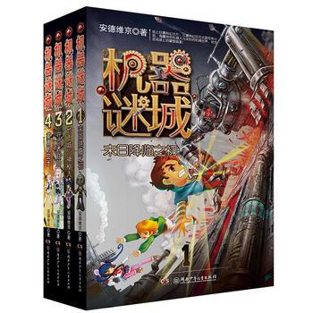 机器谜城(全4册)