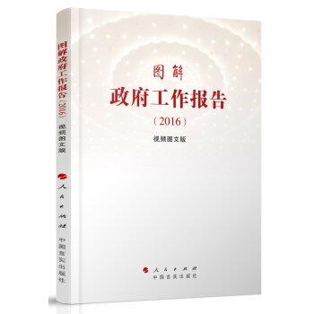 图解政府工作报告(2016)