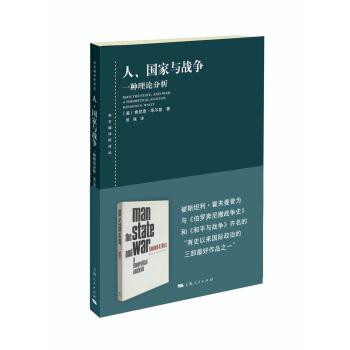 东方编译所译丛:人、国家与战争