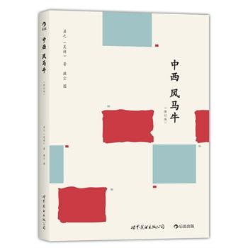 中西风马牛(修订版)