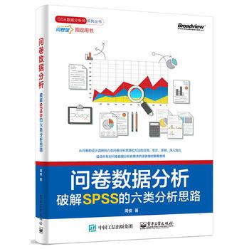 问卷数据分析——破解SPSS的六类分析思路