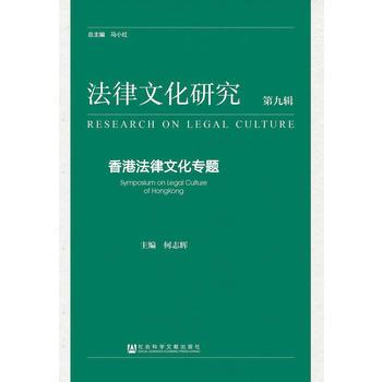 法律文化研究(第九辑)