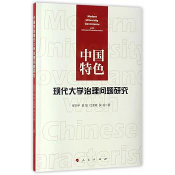 中国特色现代大学治理问题研究