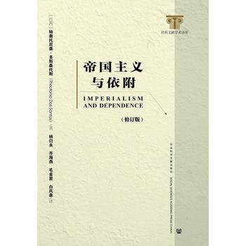 帝国主义与依附(修订版)