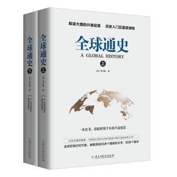 全球通史(上下)