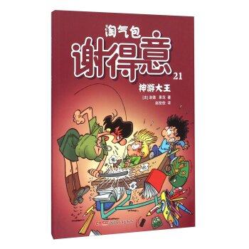 淘气包谢得意(21神游大王)