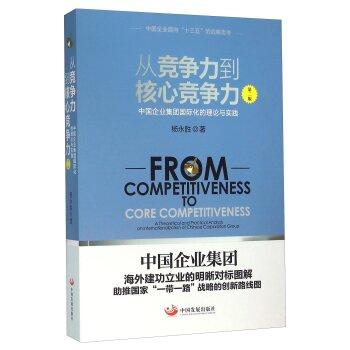 从竞争力到核心竞争力——中国企业集团国际化的理论与实践