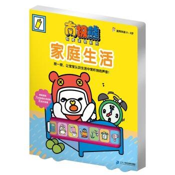 南极熊有声读物系列 家庭生活
