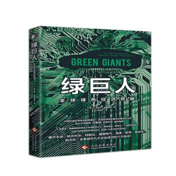 绿巨人:全球绿色经济领袖