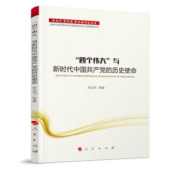 """""""四个伟大""""与新时代中国共产党的历史使命"""