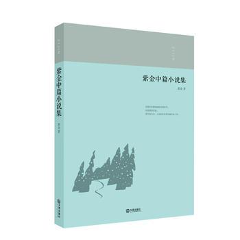 紫金中篇小说集