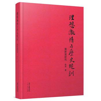 理想激情与历史规训:黄新波研究