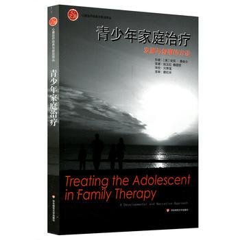 青少年家庭治疗:发展与叙事的方法