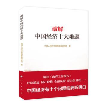 破解中国经济十大难题
