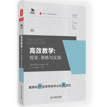 高效教学:框架、策略与实践
